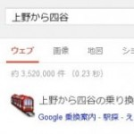 Google検索で、交通ルート検索の結果が変わったっぽい