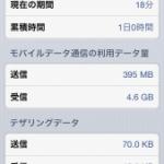 iPhone5への乗り換え-7.通信量と制限