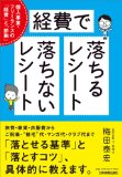 梅田泰宏「経費で落ちるレシート・落ちないレシート」日本実業出版社