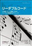 Dustin Boswellほか「リーダブルコード」オライリージャパン