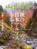 山と渓谷2013年10月号