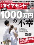 清水量介ほか「特集 年収1000万円の不幸」週刊ダイヤモンド2014/05/03・10合併号