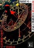 島田荘司「占星術殺人事件 改訂完全版」講談社文庫