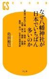 島田裕巳「なぜ八幡神社が日本でいちばん多いのか」幻冬舎新書