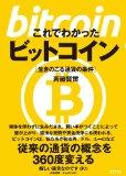 斉藤賢爾「これでわかったビットコイン」太郎次郎社エディタス
