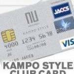 漢方スタイルクラブカードの条件改悪とその対処