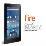 Amazon Fireをポチッと買い
